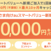 【10月16日まで】auスマートバリュー新規加入で10,000円相当のキャッシュバック!