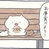 4コマ漫画「ふかふかのベッド」