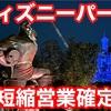 【悲報】ディズニー運営時間短縮が確定