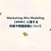 Marketing-Mix-Modeling(MMM)に関する所感や問題意識について