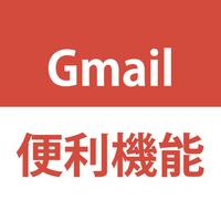 【2020年新機能!】Gmailに複数のメールを添付して効率化!
