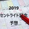 【競馬】2019セントライト記念予想