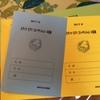 コンペ記録カード