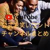 【YouTube】おすすめお笑いコント公式チャンネルをまとめてみました。