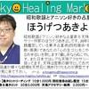 新年は水道橋で是非1年の計を^^~2018年1月7日(日)ヒーリングマーケット東京に出展致します^^
