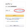 【解決!!】Amazon出品用アカウント、セラーセントラルにログインできない時の対処法