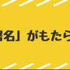 「Schnorr署名」がもたらす変革!!