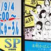 SP水曜劇場 第224回・りゃんめんにゅーろん『未明かばんをとじた』