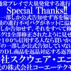 【GMメモ】ドラクエビルダーズ2が進行不能バグまみれで不誠実に販売したスクエニとの簡単な流れ