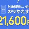 ソフトバンク、web割。対象機種を21,600円値引きするキャンペーンを開始。 iPhone 11 Proや5G対応スマホなどの最新機種も対象