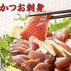 【ふるさと納税】鹿児島県東串良(ひがしくしら)町の戻りかつお刺身が届きました!