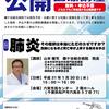 今年も皆様に有用な医療情報の発信に力を入れます! 1月は「肺炎」についてを詳しく、わかり易く解説