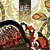 わたしのかんがえたさいきょうの「志方あきこ」プレイリスト12曲発表〜〜!!