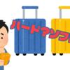 海外旅行に布スーツケースをおすすめする理由!