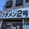 千葉県内ラーメン屋 ガリブタメン2号 ☆164軒目☆