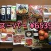 《月10万円貯めるリアル家計簿》9月2週目の食費11251円の内訳
