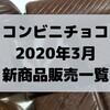 コンビニチョコの新商品、2020年3月発売日一覧!【コンオイジャ】