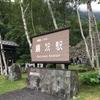 【黒部ダム観光記】扇沢駅で途方に暮れる