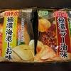 【レビュー】サークルKサンクス限定のカルビーポテトチップス極濃シリーズを食べ比べたよ