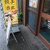 大船 餃子酒家 ジャンボ餃子定食