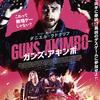 80年代アクション映画をオマージュ「ガンズ・アキンボ」(2021)