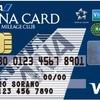 【ポイントアップ!】ANA VISA Suicaカード発行ならポイントタウン!?