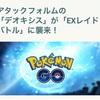 【ポケモンGO】アタックフォルムのデオキシス襲来!?【EXレイドバトル】