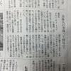 「ベトナム留学生の日本への論評」を素人目線で論評する