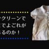 泥まみれのシャツがオキシクリーンでどこまで綺麗になるのか