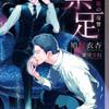 禁足〜人魚姫の復讐〜