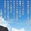 「何言ってるのかわからない」小泉進次郎大臣はお笑い芸人か。