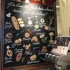 始めて行ったパン食べ放題のお店は大満足♪ 8月16日
