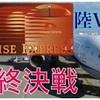 【対飛行機最終便戦】サンライズ出雲は東京〜山陽四国九州に幅広く使える!主要都市からの出発時刻を比較【福岡・熊本・鹿児島・大分も】
