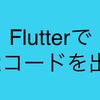FlutterでQRコードを表示する