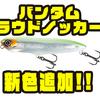 【シマノ】操作性、音、飛びにこだわったペンシルベイト「バンタム ラウドノッカー」に新色追加!