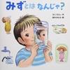 ★★347「みずとは なんじゃ?」~加古里子さんの遺作、水の科学本。水を大切にし、生き物がずっと生きられるように…という強いメッセージ。