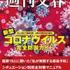 新型コロナ禍に揺れた2020年の日本を斜に構えて観る!
