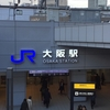 旅打ち日記 阪神編① 阪神競馬場 2016.12.10