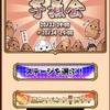 英語物語 協力イベント@芋煮会 10/11 19時から14日 25時まで開催