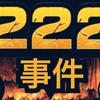 『222事件』殺意のネコと一番くじとそれからオタク