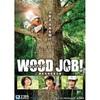 映画『WOOD JOB!(ウッジョブ)』ネタバレあらすじキャスト評価 感動コメディ