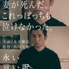 映画レビュー『永い言い訳』の感想(監督:西川美和 出演:本木雅弘 竹原ピストル)