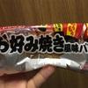 ヤマザキ お好み焼き風味パン 食べてみました