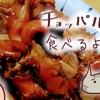 【韓国の豚足】チョッパルを食べるよ【日本の豚足とどう違う?】
