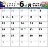 浪費しすぎた、我が家の6月の家計簿!!