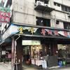 【2019年TAIWAN旅行】台湾旅行のベストシーズン。11月の連休を利用して2泊3日台北の旅!【最終日・3日目】