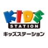 キッズステーションのおすすめ番組5選|無料視聴期間|