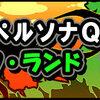 【ペルソナQ2】第2シアター[ジュネシック・ランド]第1・第2区画について!ジャングルで陽介が○○に!?魅力や攻略をご紹介!