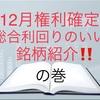12月権利確定、総合利回りのいい銘柄