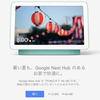 Google Nest Hubが期間限定で割引になっています!